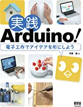 表紙: 実践Arduino! 電子工作でアイデアを形にしよう | 平原真
