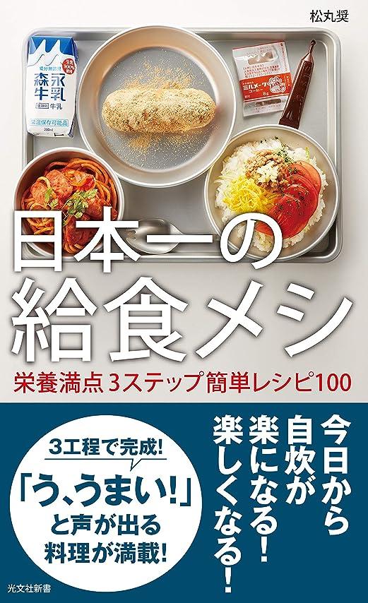 サービス買い物に行くアサー日本一の給食メシ~栄養満点3ステップ簡単レシピ100~ (光文社新書)