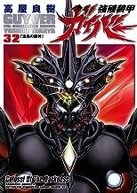 表紙: 強殖装甲ガイバー(32) (角川コミックス・エース) | 高屋 良樹