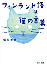 表紙: フィンランド語は猫の言葉 (角川文庫) | 稲垣 美晴