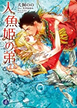 表紙: 人魚姫の弟 (フルール文庫 ブルーライン) | 笠井 あゆみ