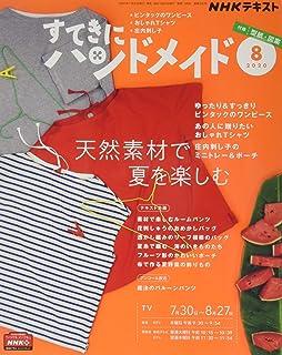 NHKすてきにハンドメイド 2020年 08 月号 [雑誌]