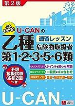 表紙: U-CANの乙種第1・2・3・5・6類危険物取扱者 速習レッスン 第2版 | ユーキャン危険物取扱者試験研究会