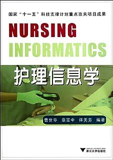 Nursing Informatics(Chinese Edition)