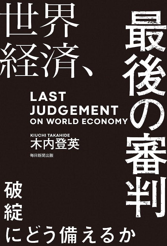 毒液透けて見える無能世界経済、最後の審判 破綻にどう備えるか (毎日新聞出版)