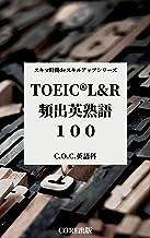 スキマ時間deスキルアップシリーズ TOEIC®L&R 頻出英熟語100