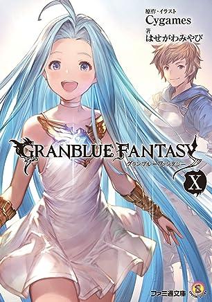 グランブルーファンタジーX (ファミ通文庫)