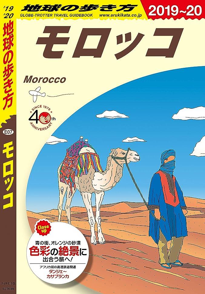 孤独模倣やさしい地球の歩き方 E07 モロッコ 2019-2020