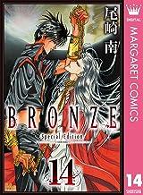 表紙: BRONZE -Special Edition- 14 (マーガレットコミックスDIGITAL) | 尾崎南