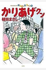 かりあげクン : 63 (アクションコミックス) Kindle版