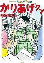 かりあげクン : 63 (アクションコミックス)