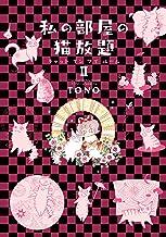 表紙: 私の部屋の猫放題II キャット イン マイ ルーム 新・私の部屋の猫放題 (ペット宣言) | TONO