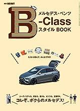 表紙: GO OUT特別編集 メルセデス・ベンツ B-Class スタイル BOOK   三栄
