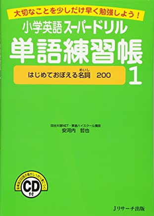小学英語スーパードリル 単語練習帳1 はじめておぼえる名詞200