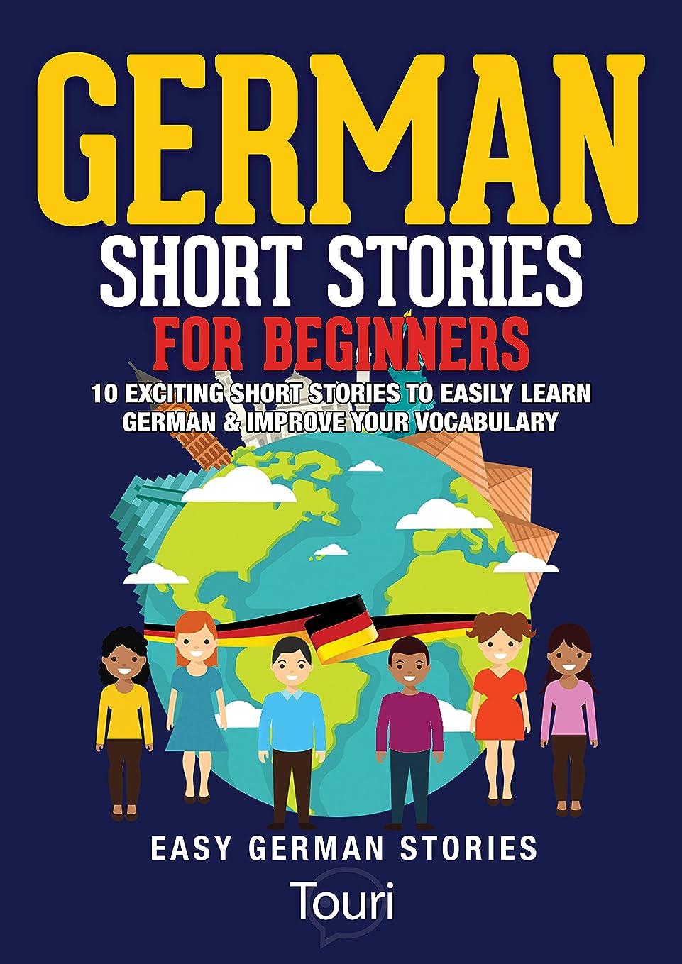 中絶色領事館German Short Stories for Beginners: 10 Exciting Short Stories to Easily Learn German & Improve Your Vocabulary (Easy German Stories 1) (German Edition)