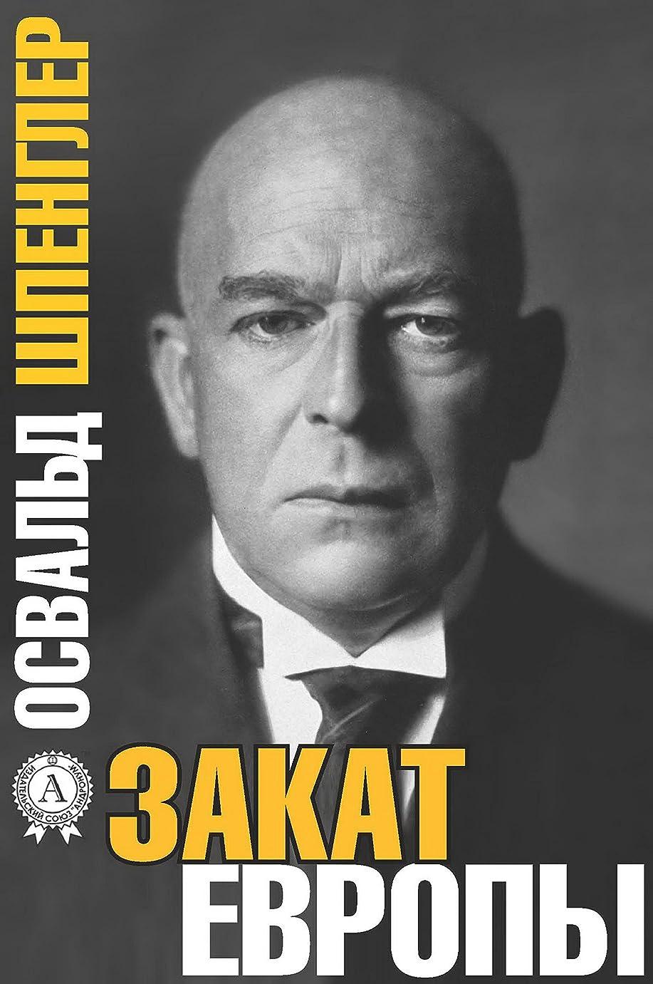 ホットうめき声本部Закат Европы (Russian Edition)