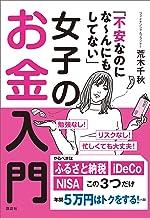 表紙: 「不安なのにな~んにもしてない」女子のお金入門 (講談社の実用BOOK) | 荒木千秋