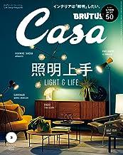 表紙: Casa BRUTUS(カーサ ブルータス) 2018年 3月号 [照明上手] [雑誌]   カーサブルータス編集部