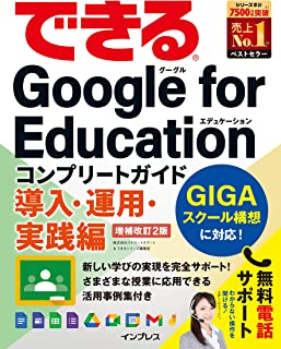 (無料電話サポート付、無料電子版ダウンロード特典付き)できるGoogle for Education コンプリートガイド 導入・運用・実践編 増補改訂2版 (できるシリーズ)