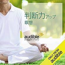 判断力アップ瞑想