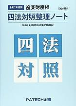 産業財産権四法対照整理ノート〈令和2年度版〉―令和元年5月17日法律第3号等対応