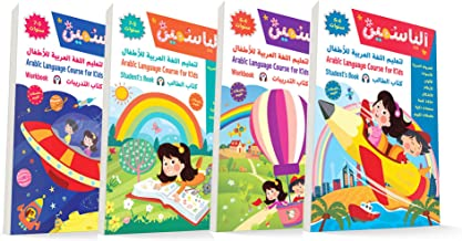 Learn Arabic Language Courses for Kids 4-7 Years KG1 KG2 Full Kit Student's Book and Workbook (4 Books): Audio, Coloring, ...