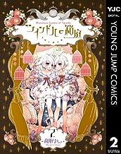 表紙: ツインドルの箱庭 2 (ヤングジャンプコミックスDIGITAL) | 稚野まちこ