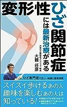 表紙: 変形性ひざ関節症には最新治療がある 【2019年版】 | 大鶴 任彦
