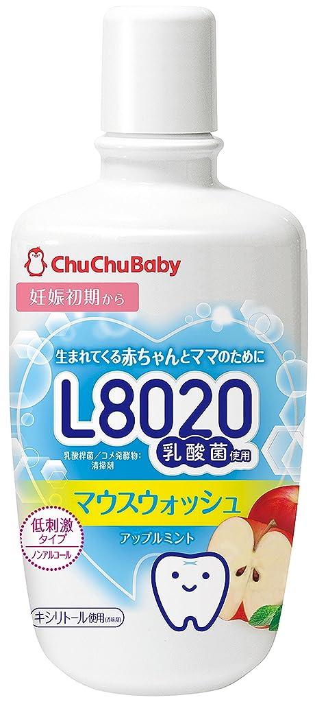 メンター常習的支援するL8020 乳酸菌 チュチュベビー マウスウォッシュ 口臭 300ml