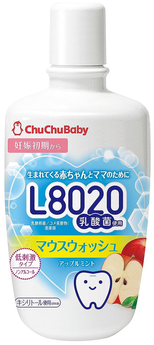遅らせる無秩序飢L8020 乳酸菌 チュチュベビー マウスウォッシュ 口臭 300ml