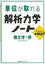 表紙: 単位が取れる解析力学ノート (KS単位が取れるシリーズ) | 橋元淳一郎