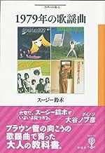 表紙: 1979年の歌謡曲 フィギュール彩 | スージー鈴木