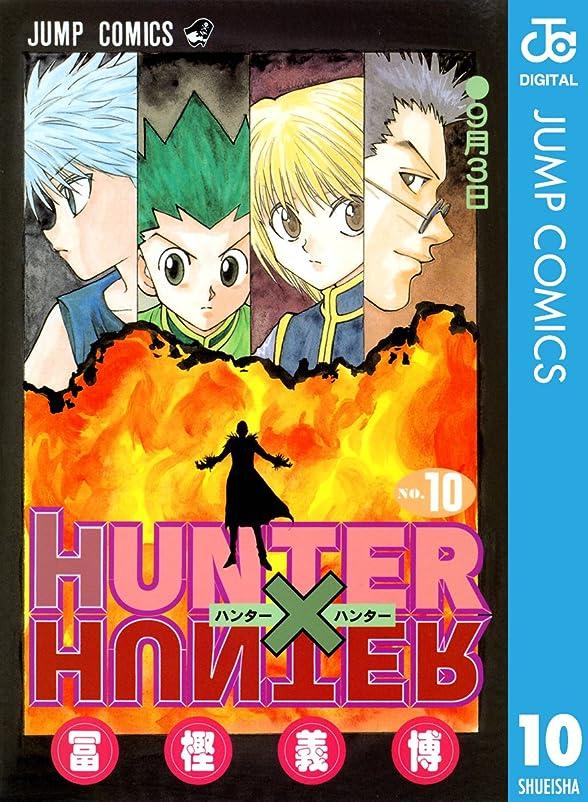 辞書聴く仕事に行くHUNTER×HUNTER モノクロ版 10 (ジャンプコミックスDIGITAL)