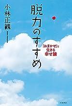 表紙: 脱力のすすめ 「おまかせ」で生きる幸せ論   小林正観