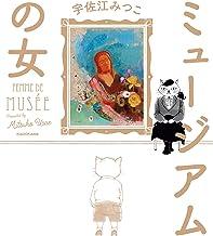 表紙: ミュージアムの女 (コミックエッセイ) | 宇佐江 みつこ