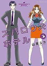表紙: スパロウズホテル (5) (バンブーコミックス 4コマセレクション) | 山東ユカ