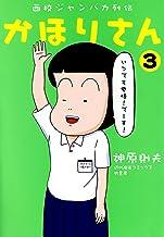 表紙: 西校ジャンバカ列伝 かほりさん(3) (近代麻雀コミックス) | 神原則夫