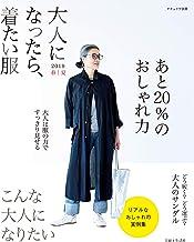 表紙: 大人になったら、着たい服 2019春夏 (ナチュリラ別冊) | 主婦と生活社