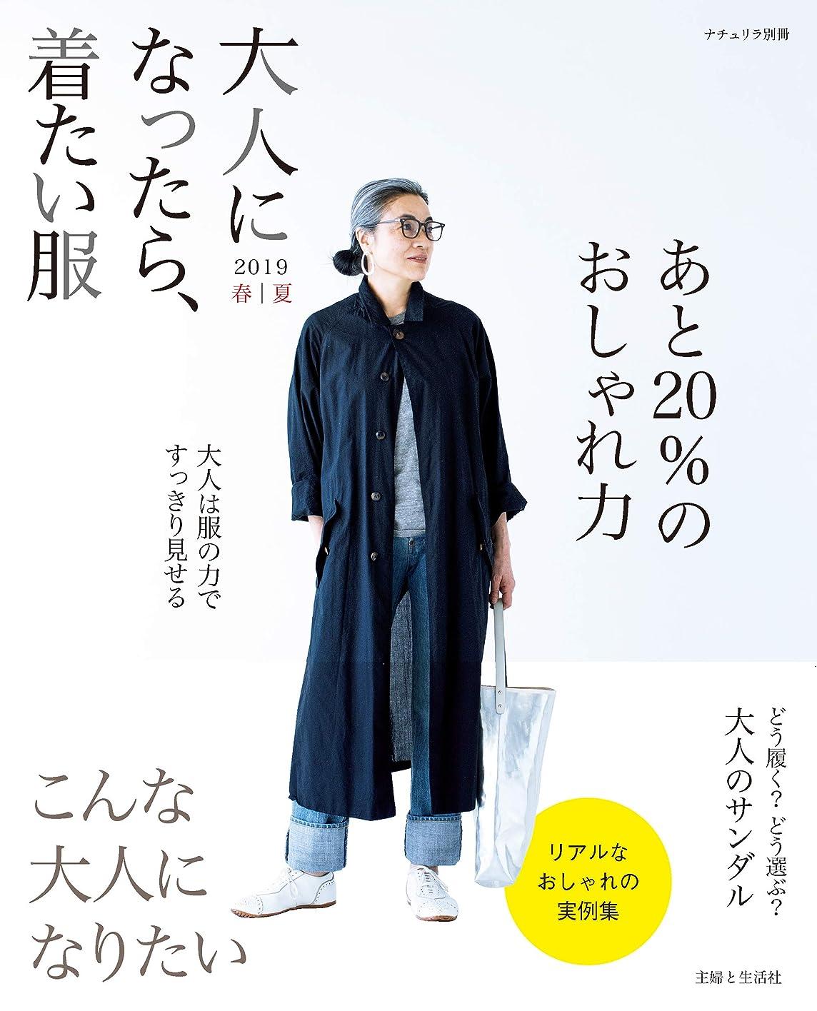 微生物取る鋭く大人になったら、着たい服 2019春夏 (ナチュリラ別冊)