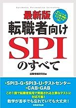 表紙: 最新版 転職者向けSPIのすべて | 資格試験研究会