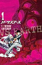 表紙: バーサスアース 1 (少年チャンピオン・コミックス)   渡辺義彦