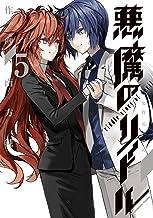 表紙: 悪魔のリドル(5) (角川コミックス・エース) | 高河 ゆん