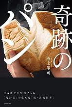 表紙: 奇跡のパン 日本中で行列ができる「乃が美」を生んだ「超・逆転思考」 | 阪上 雄司