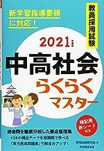 教員採用試験 中高社会らくらくマスター 2021年度