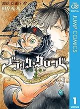 表紙: ブラッククローバー 1 (ジャンプコミックスDIGITAL) | 田畠裕基