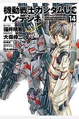 機動戦士ガンダムUC バンデシネ(14) (角川コミックス・エース) Kindle版