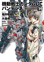 機動戦士ガンダムUC バンデシネ(14) (角川コミックス・エース)