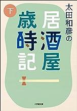 表紙: 太田和彦の居酒屋歳時記 下   太田和彦