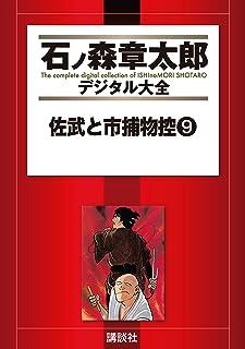 佐武と市捕物控(9) (石ノ森章太郎デジタル大全)