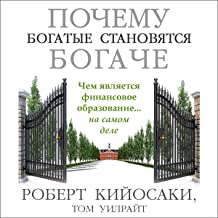 Why the Rich Are Getting Richer (Russian Edition)